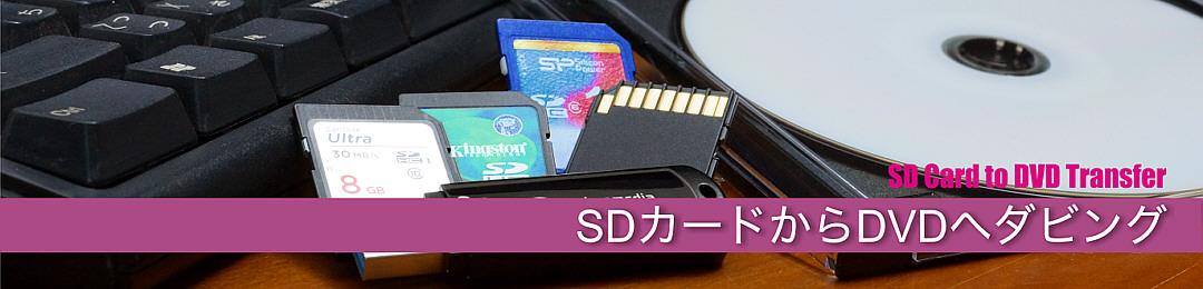 SDカードからDVDへダビング