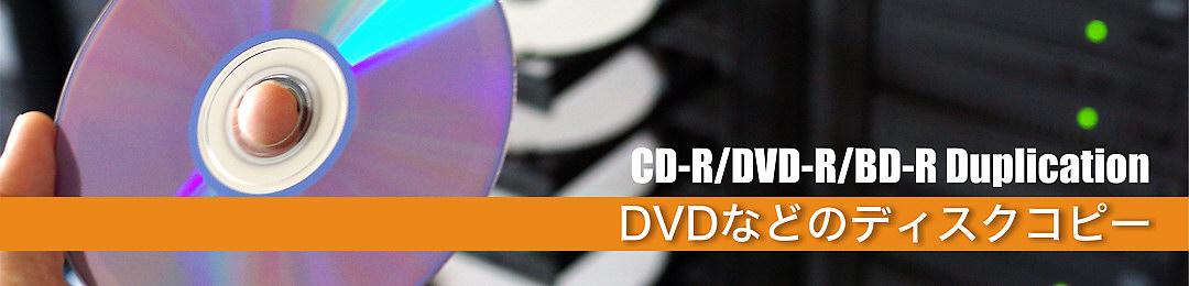 DVDコピー/CDコピー/ブルーレイコピー