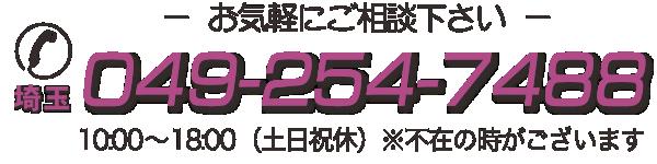 埼玉 049(254)7488
