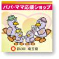 埼玉県パパママ応援ショップ